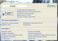 Программа Яндекс Кошелек